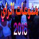 أجمل أغاني الراي RAI ALGERIEN by GR-Pro