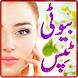Beauty Tips Urdu and Totkay by UApps Studio
