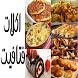 اكلات فتافيت by karamla apps