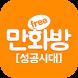무료만화 만화방(성공시대) by soft man