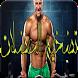 كمال الاجسام تضخيم العضلات by bamix