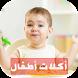 وصفات صحية للأطفال - بدون نت by wassafatApp