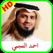 احمد العجمي قرأن كامل بالانترنت - بجودة عالية جدا