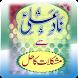 Naad e Ali RA Mushkilat Ka Hal by Apex Soft