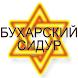 Bukharian Siddur by MyBukharian.com