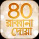 ৪০ রাব্বানা দোয়া Rabbana Dua by Green App Studio