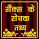 New Sex Facts (Hindi Font) by Jitesh Rai