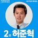 허준혁예비후보(서초구청장) by vois