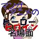 アニメ・コミック・マンガのヒーロー・ヒロイン・名場面第2集
