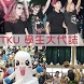 TKU學生大代誌