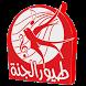 طيور الجنة بدون انترنت by UPNormal Apps