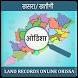 Land Records - Orissa by Live Kampuzz Pvt. Ltd.