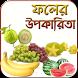 ফলের গুনাগুন , uses of fruits by bdappsstudio