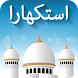 Istikhara Ka Tariqa In Urdu by Hindi Urdu Apps