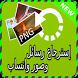 إسترجاع رسائل واتسب prank by Hrotex Arab