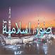 صور اسلاميه رائعه by sh.adventure