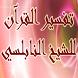 كتاب تفسير القرآن للنابلسي by Smartapp