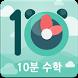 10분 수학 - 초등 고학년용 연산 암산 훈련 by gnetworks