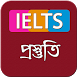 ieltss Preparation in bangla, ieltss Tips