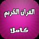 القران الكريم كاملا بدون نت by mobil apps