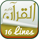 Read Quran Offline by i4idea