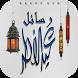 رسائل تهنئة عيد الفطر2016 by issa dev