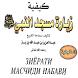 Китоби Зиёрати масчиди Набави by Муҳаммадшариф Абдуалим