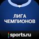 Лига Чемпионов+ by Sports.ru