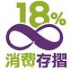 消費存摺18%