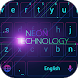 Black Technology Theme by Cheetah Keyboard Theme