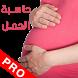 حاسبة تاريخ الحمل و الولادة