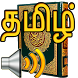 Tamil Audio Quran by App para smartphone Android
