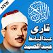 Qari Abdul Basit Tilawat E Quran