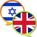 English Hebrew Dictionary by SE Develop