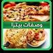 وصفات بيتزا (بدون انترنت) by Y.S.W