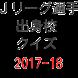 Jリーグ選手出身高校クイズ2017-18