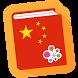 Chinese Phrasebook (Mandarin) by Hello Pal International Inc.