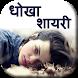 Dhokha shayri 2018 by Pixcal Studio