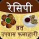 Vrat,Upvas Fast Recipes Hindi by Maruti App