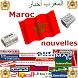 Morocco News by GLBSUMMIT