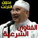 فتاوى الشيخ الدكتور النابلسي by Barakate