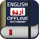 English Urdu Dictionary Offline Plus Translator by FreeSharpApps
