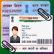 Link PAN Card With Aadhar by Ram App Maker