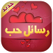 رسائل حب رومانسية بدون نت by DibDev