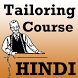 Tailoring Course App in HINDI Language by SEWING VIDEO Tutorial Apps to Cut & Stitch Clothes