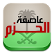 عاصفة الحزم by MADA 4 APPS