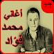 محمد فؤاد - أجمل الأغاني by dev ng