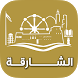 Sharjah by Sharjah Commerce and Tourism Development Authority