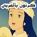 كرتون بالعربي
