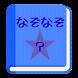 【無料】なぞなぞアプリ:答えてスッキリ!(男子用)